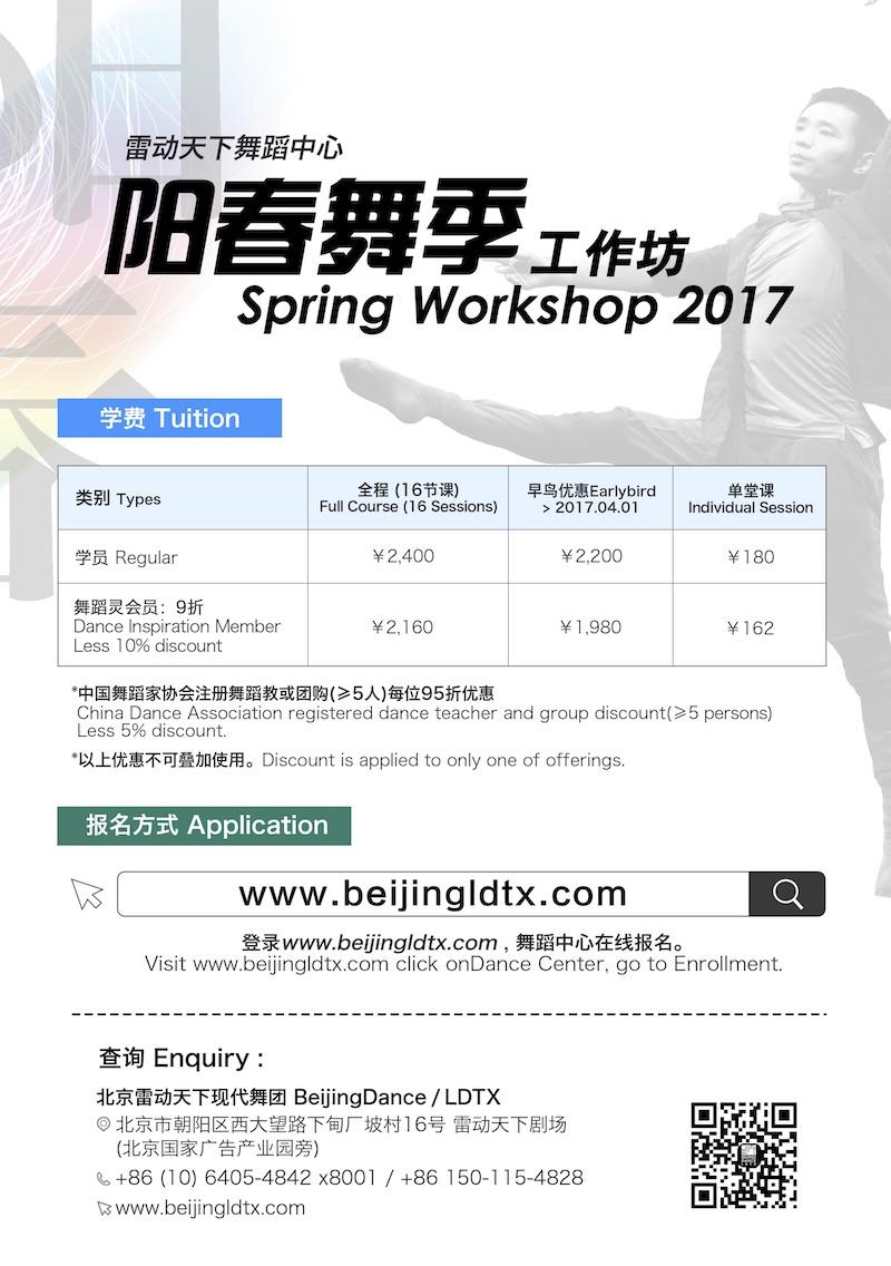 阳春舞季单页_final output.jpg
