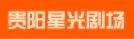 贵阳星光剧场.webp.jpg