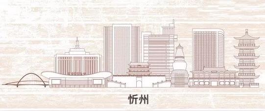 忻州.webp.jpg