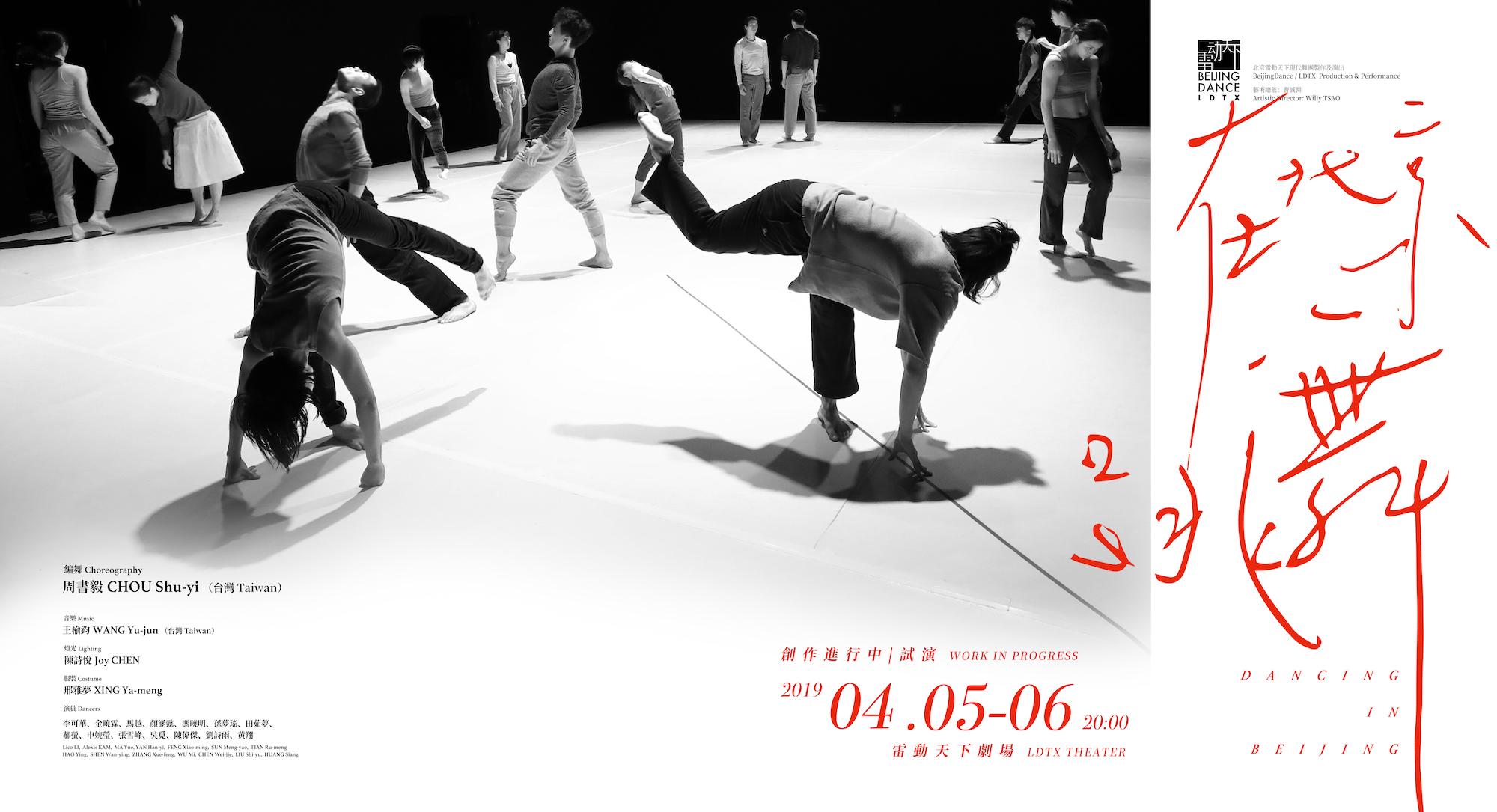 设计《在北京跳舞》轮播图_2019-03-24 2.jpg