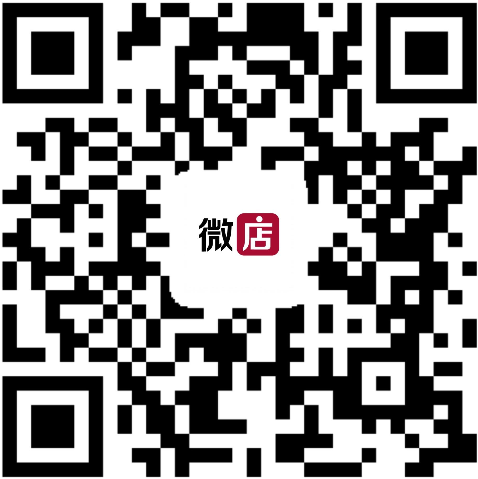 微店二维码-无自画像.jpg