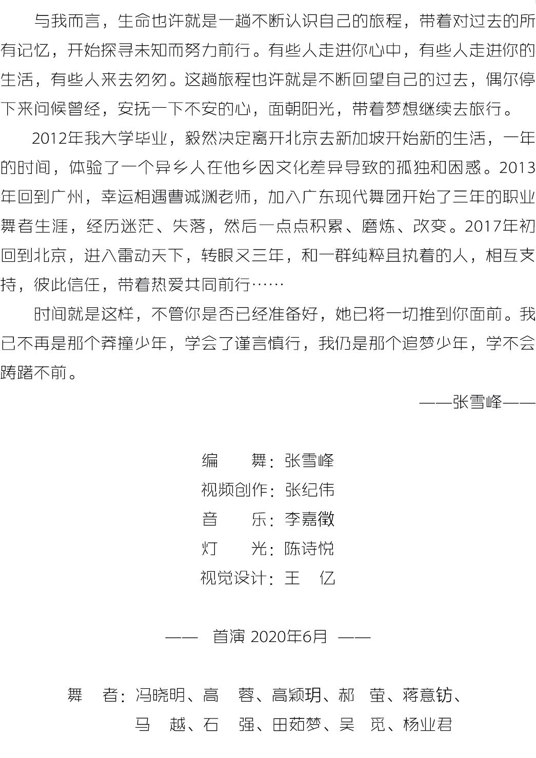 节目单《旅人》-中文_2020-06-04 2.jpg