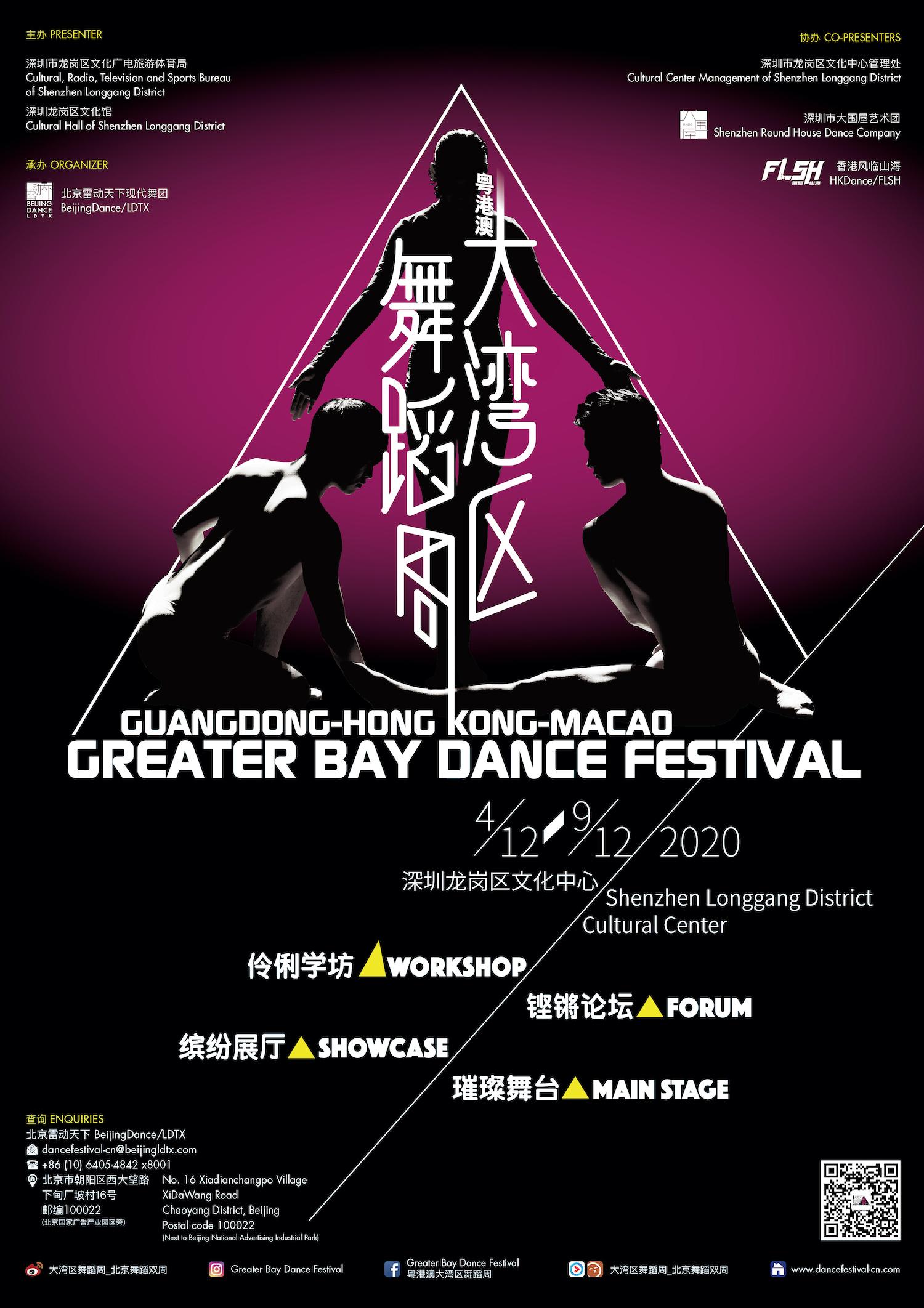 Poster新_GB-20_2020-09-17 2.jpg