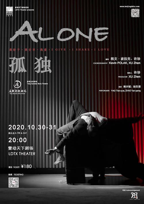 海报_《孤独》_2020-10-16.png