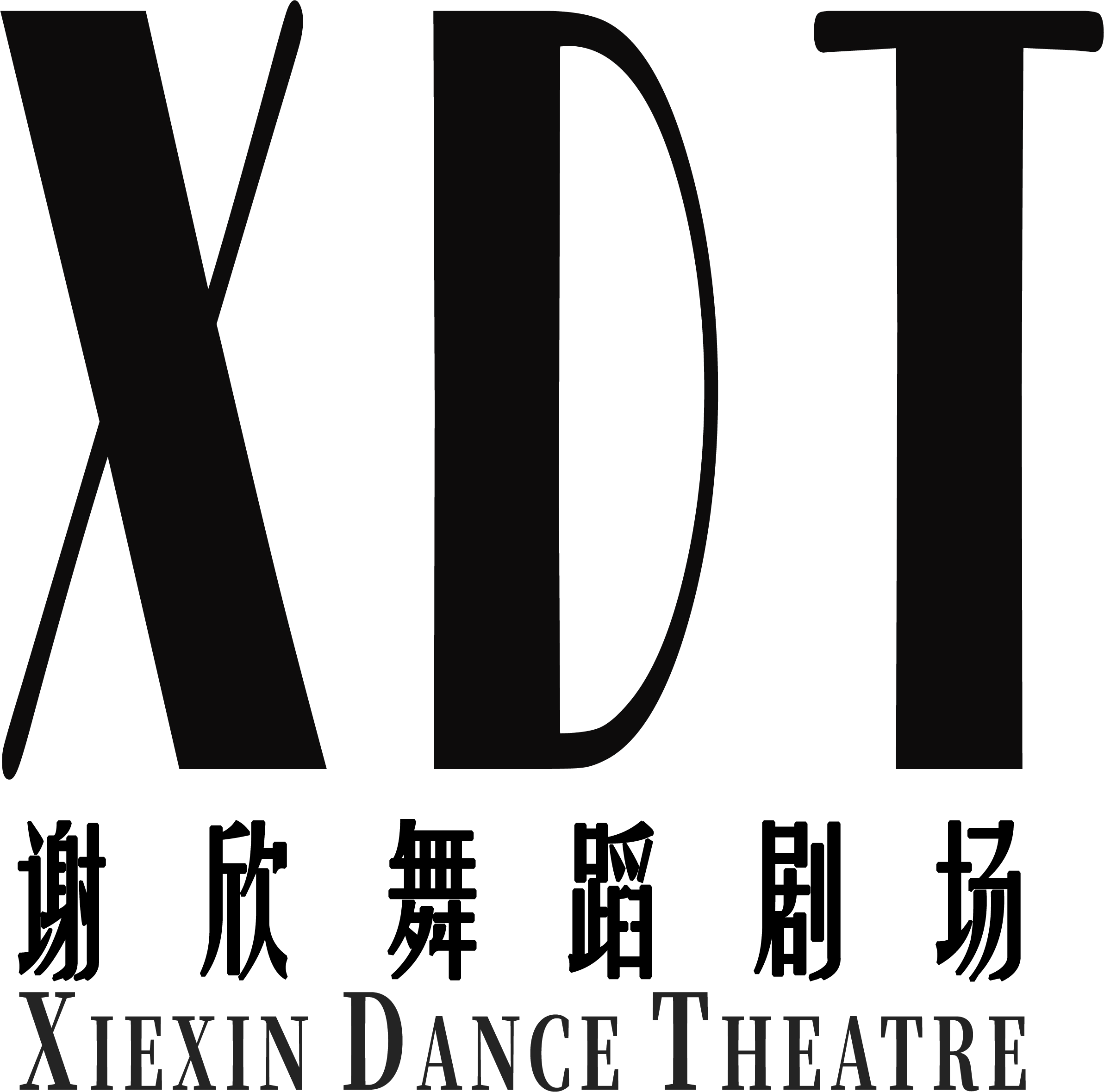 Logo_Xiexin Dance Theatre .png