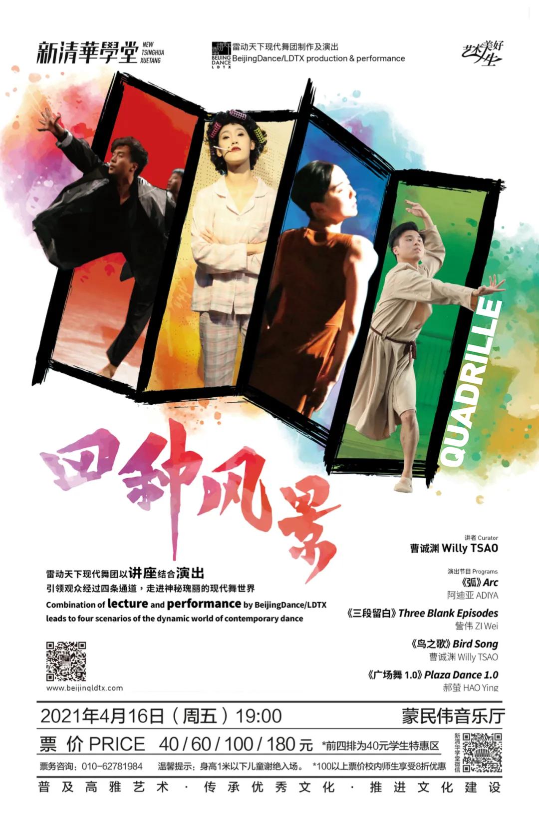 海报_《四种风景》_2021-03-25_清华.png